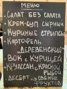 menu-lampa-kafe